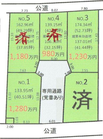 中津 売地 区画図