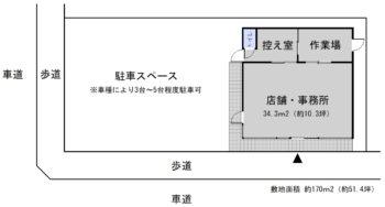 山田貸店舗・事務所